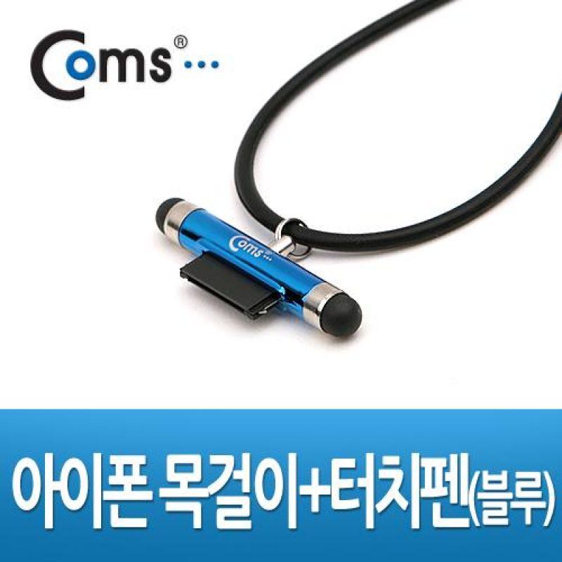 Coms iOS 스마트폰 터치펜 목걸이겸용 Blue