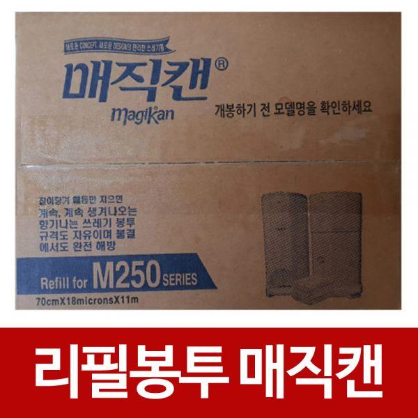 MWSHOP 매직캔 전용 리필봉투 M250 14L 16L 20L 공용 5개입 엠더블유샵
