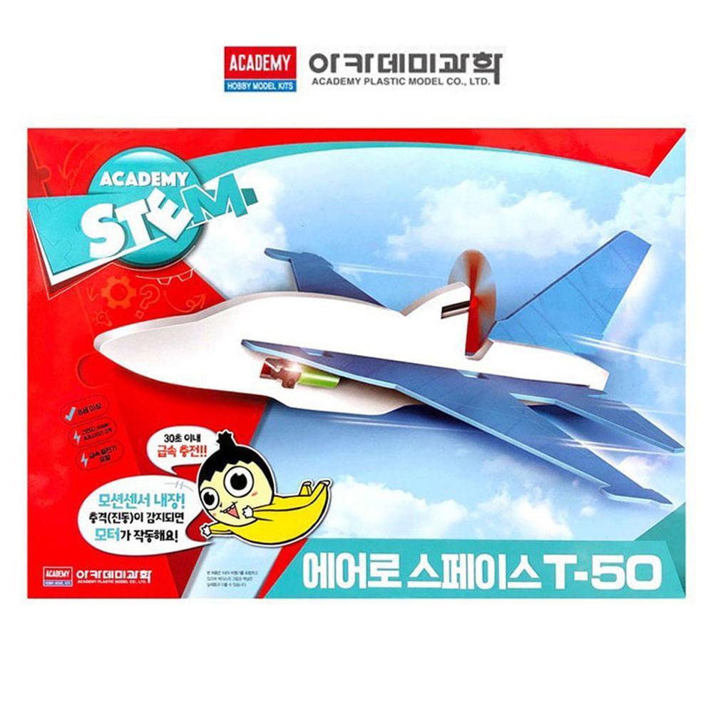 아카데미 에어로 스페이스 T-50 (18567) 콘덴서비행기 비행기 과학의날 과학 과학교구