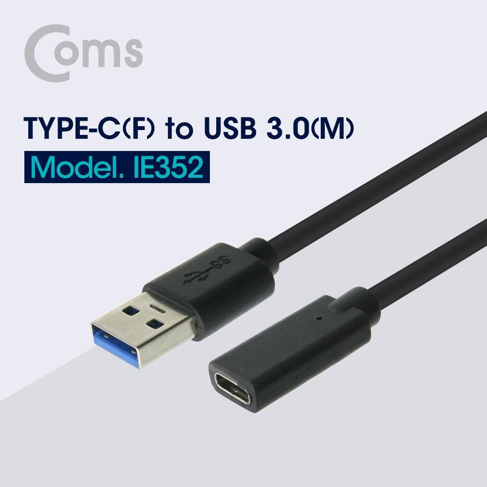 Coms Type C to USB 3.0 F-M 변환 케이블 컴퓨터케이블 변환케이블 데스크탑케이블 노트북케이블 변환젠더