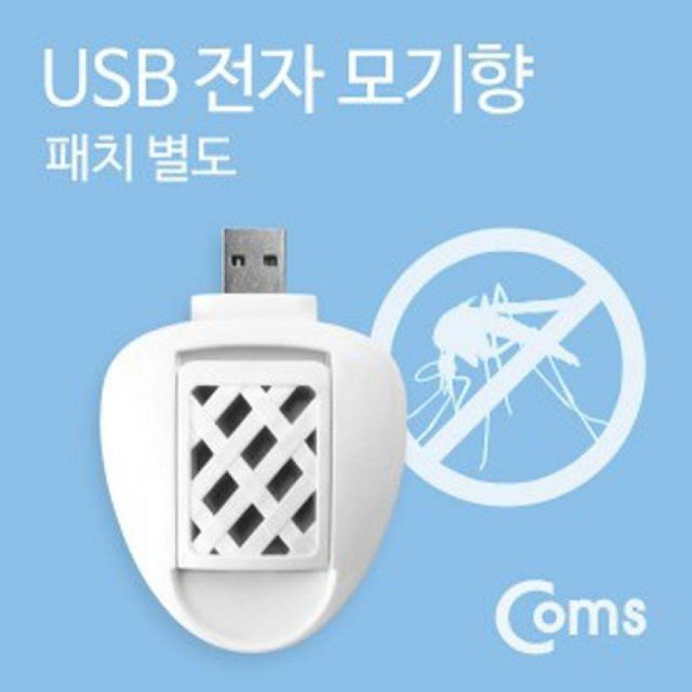 컴스 USB 전자 모기향 패치 별도 컴퓨터용품 PC용품 컴퓨터악세사리 컴퓨터주변용품 네트워크용품 c타입젠더 휴대폰젠더 5핀젠더 케이블 아이폰젠더 변환젠더 5핀변환젠더 usb허브 5핀c타입젠더 옥스케이블