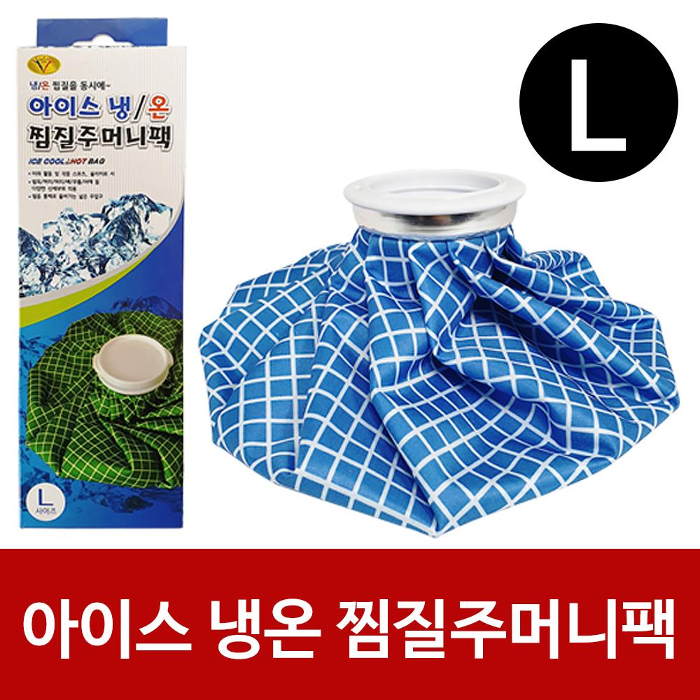 삼우 아이스 냉온 찜질주머니팩(L) 냉온겸용 찜질팩 냉찜질 온찜질 냉찜질팩 찜질주머니 냉찜질주머니 온찜질주머니 냉온찜질 냉온찜질주머니 냉온겸용마사지 냉온찜질팩