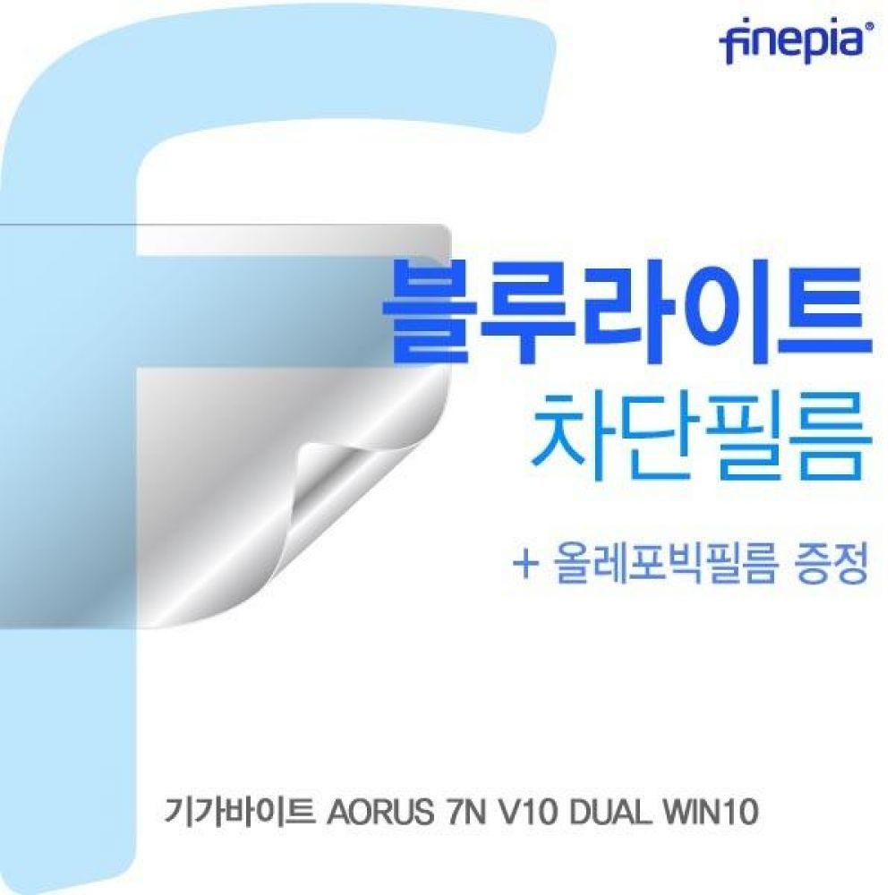기가바이트 AORUS 7N V10 DUAL Bluelight Cut필름 액정보호필름 블루라이트차단 블루라이트 액정필름 청색광차단필름