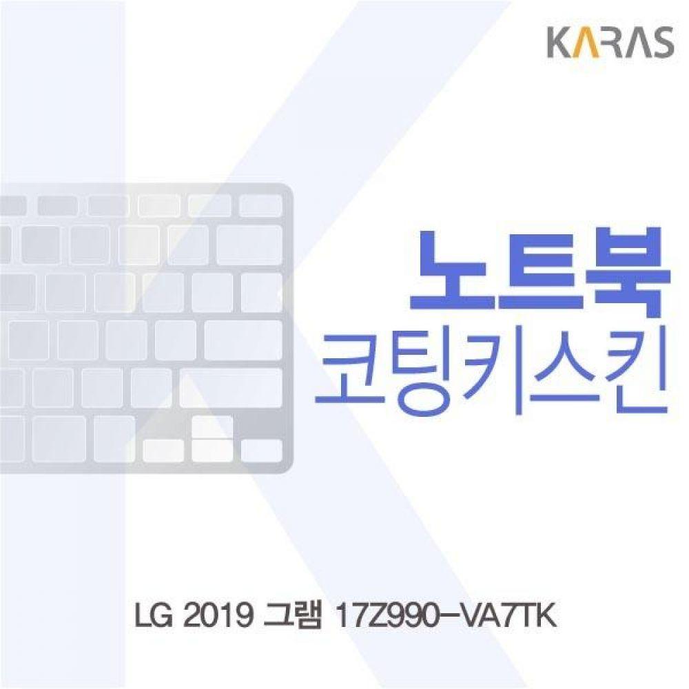 LG 2019 그램 17Z990-VA7TK 코팅키스킨 키스킨 노트북키스킨 코팅키스킨 이물질방지 키덮개 자판덮개