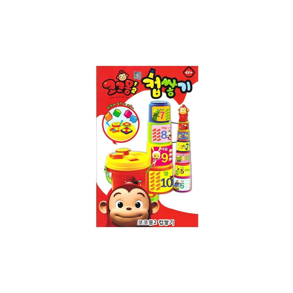 선물 어린이 유아 장난감 코코몽 컵쌓기 놀이 조카 초등학교 장난감 5살장난감 3살장난감 4살장난감