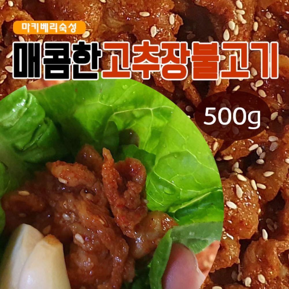 (냉동)매콤한 고추장불고기500g 불고기 돼지불고기 고추장불고기 돼지고기 캠핑요리