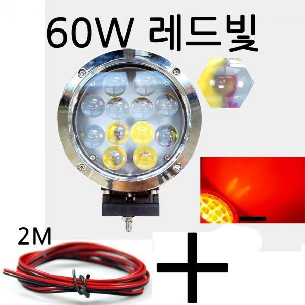 LED 써치라이트 원형 60W R 램프 작업등 엠프로빔 12V-24V겸용 선2m포함 led작업등 led라이트 낚시집어등 차량용써치라이트 해루질써치