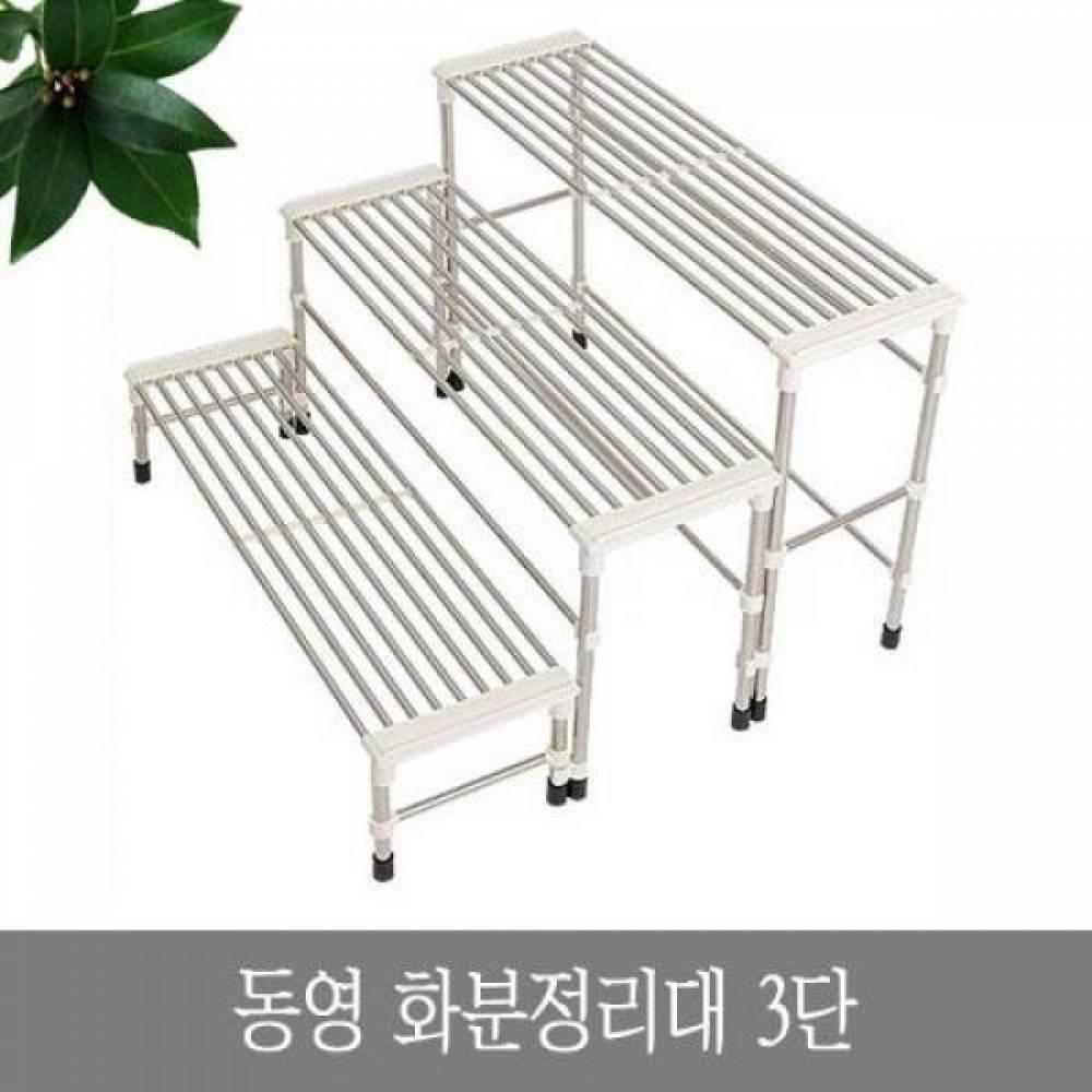 MWSHOP 동영 화분정리대 3단 엠더블유샵