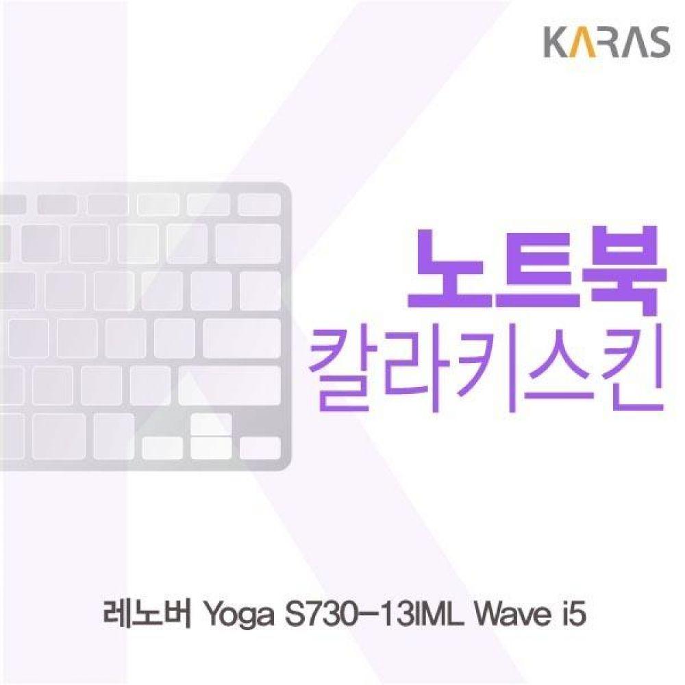 레노버 Yoga S730-13IML Wave i5 컬러키스킨 키스킨 노트북키스킨 코팅키스킨 컬러키스킨 이물질방지 키덮개 자판덮개