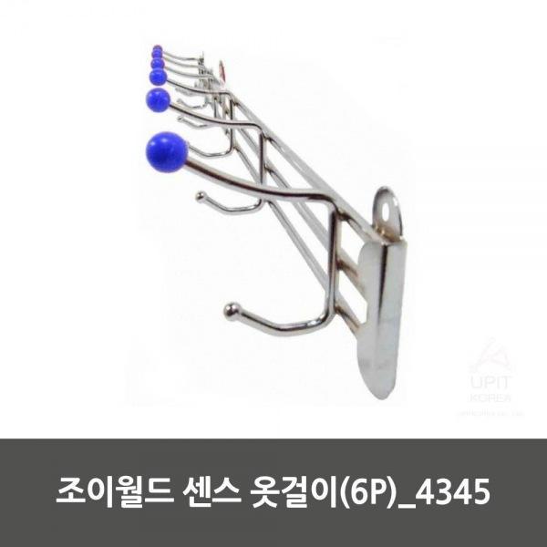 조이월드 센스 옷걸이(6P)_4345 생활용품 잡화 주방용품 생필품 주방잡화