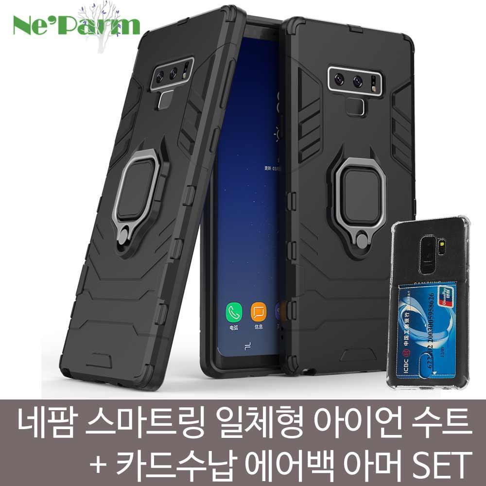 갤럭시 스마트링 일체형 아이언수트 카드방탄캡슐SET 갤럭시S9 갤럭시노트8 갤럭시노트9 갤럭시S8 갤럭시S10 S10플러스 S10케이스 폰케이
