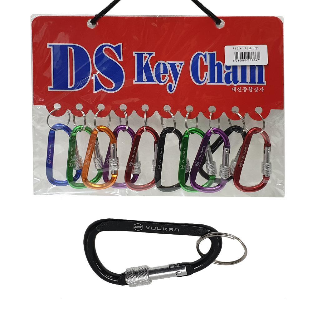 DS 잠금삼각 카라비너 열쇠고리 중 10개 열쇠고리 비너 카라비너 비너고리 키체인