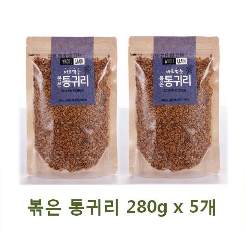 볶은 통귀리 280g x 5개 건강 곡물 간편식 잡곡 한끼