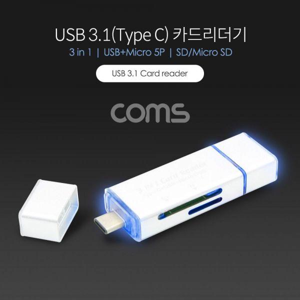 Type-C 카드리더기 3 in 1 USB/Micro 5P/Micro SD+TF