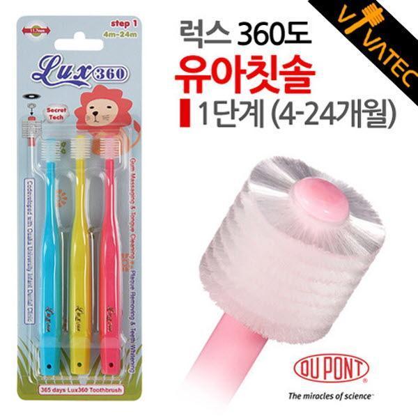 몽동닷컴 럭스 360도 유아칫솔 1단계 4-24개월 3P알뜰세트 비바텍 360도칫솔 회전칫솔 일제칫솔 치솔 아기칫솔