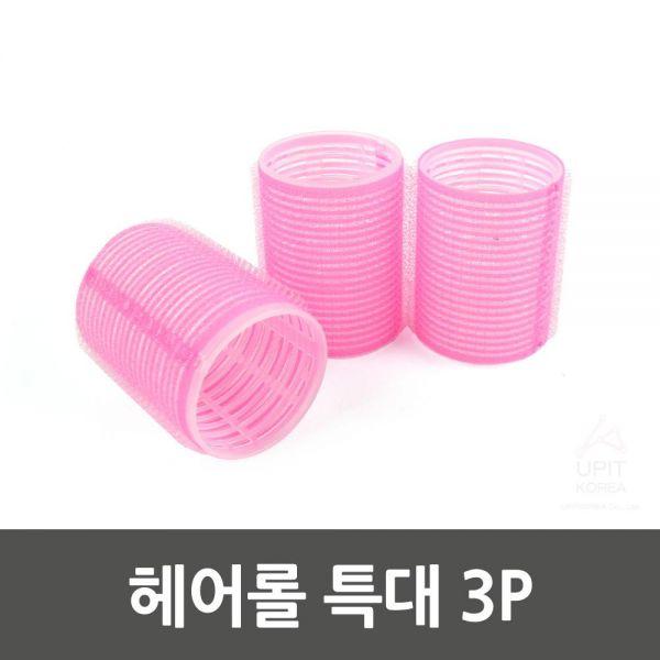 헤어롤 특대 3P_6000