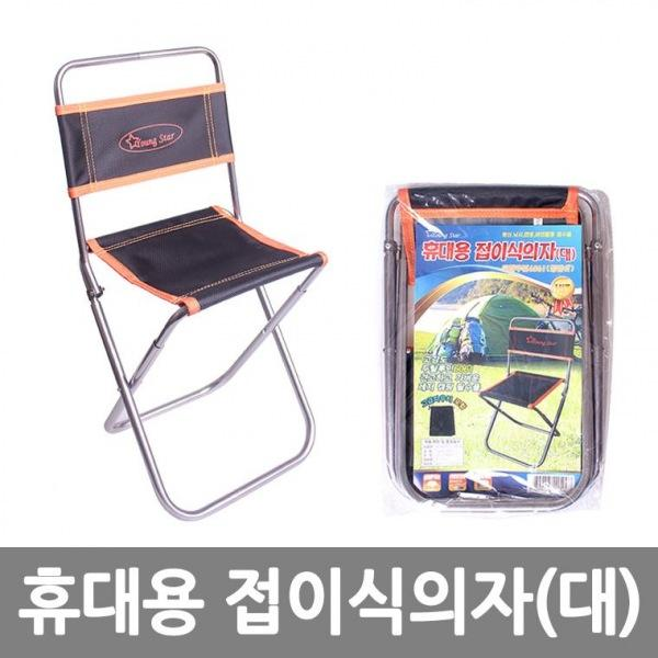 휴대용 접이식의자 캠핑 폴딩 체어(대)