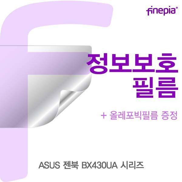 ASUS 젠북 BX430UA 시리즈 Privacy정보보호필름 액정보호필름 정보보호 사생활방지 엿보기방지 지문방지 액정필름 파인피아