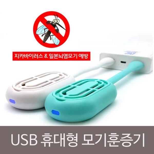 MWSHOP 스타크 USB 스마트 휴대형 모기훈증기(향) 엠더블유샵
