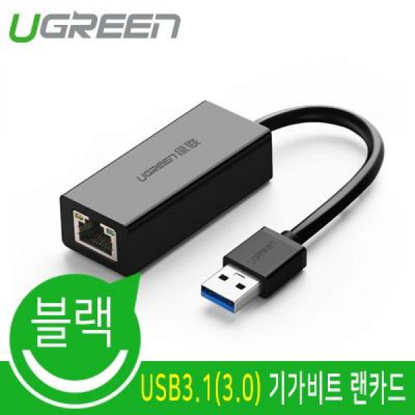 U_20256 USB3.1기가비트 랜카드_ASIX 컴퓨터용품 컴퓨터부품 유무선랜카드 USB랜카드 컴퓨터주변기기