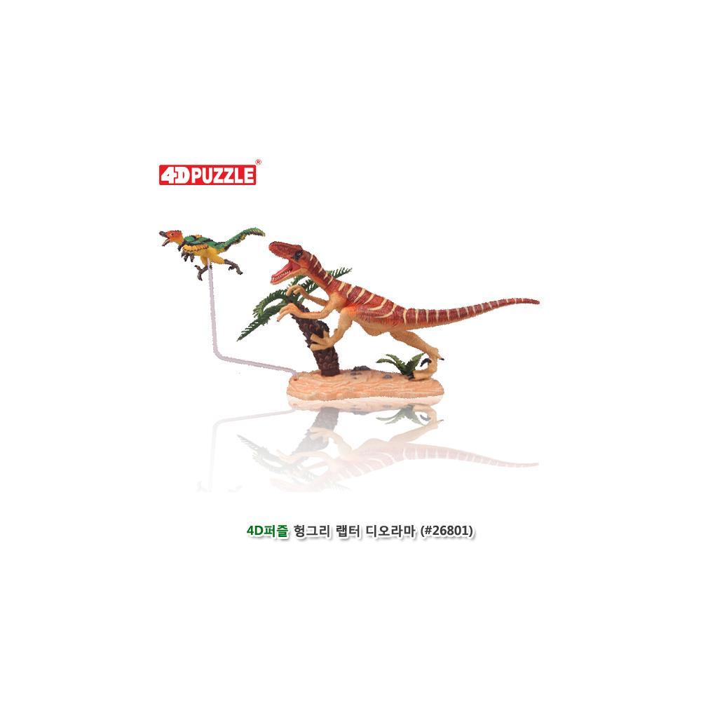 디오라마 입체 조립 공룡 피규어 4D 퍼즐 헝그리 랩터 입체조립 조립피규어 입체조립피규어 4D퍼즐 3D퍼즐