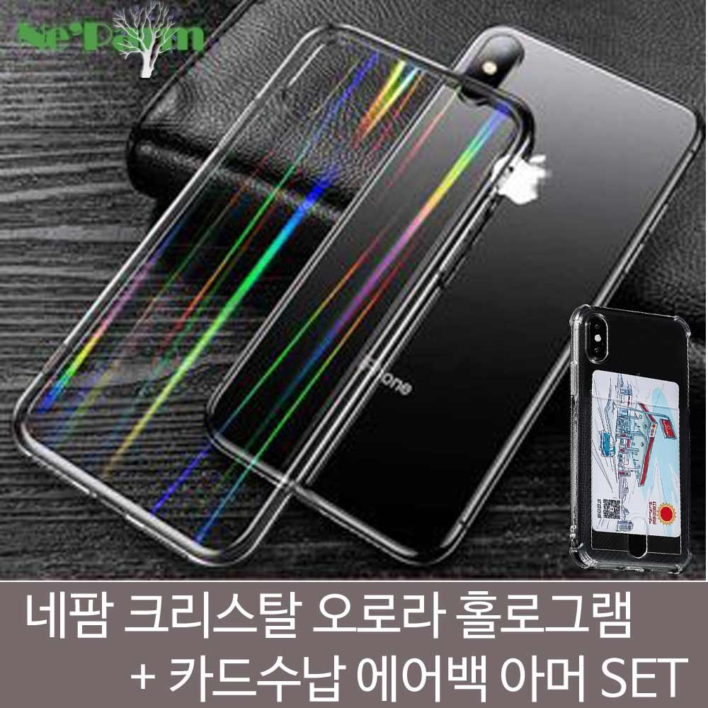 네팜 오로라 홀로그램 크리스탈 카드수납방탄캡슐SET 아이폰7 아이폰11 아이폰X 아이폰XS 아이폰XSMAX 아이폰XR 아이폰필름 폰케이스