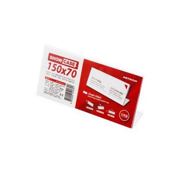 SHOW CASE 단면 150X70mm A1507 생활잡화 사무용품 표지판 잡화 생활용품 소형간판 쇼케이스 150X70