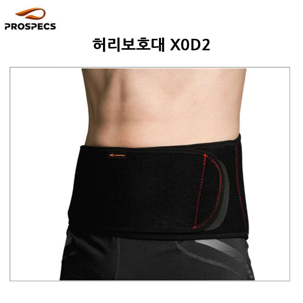 프로스펙스 허리 보호대 (X0D2) 헬스용품 보호대 허리 허리보호 건강관리