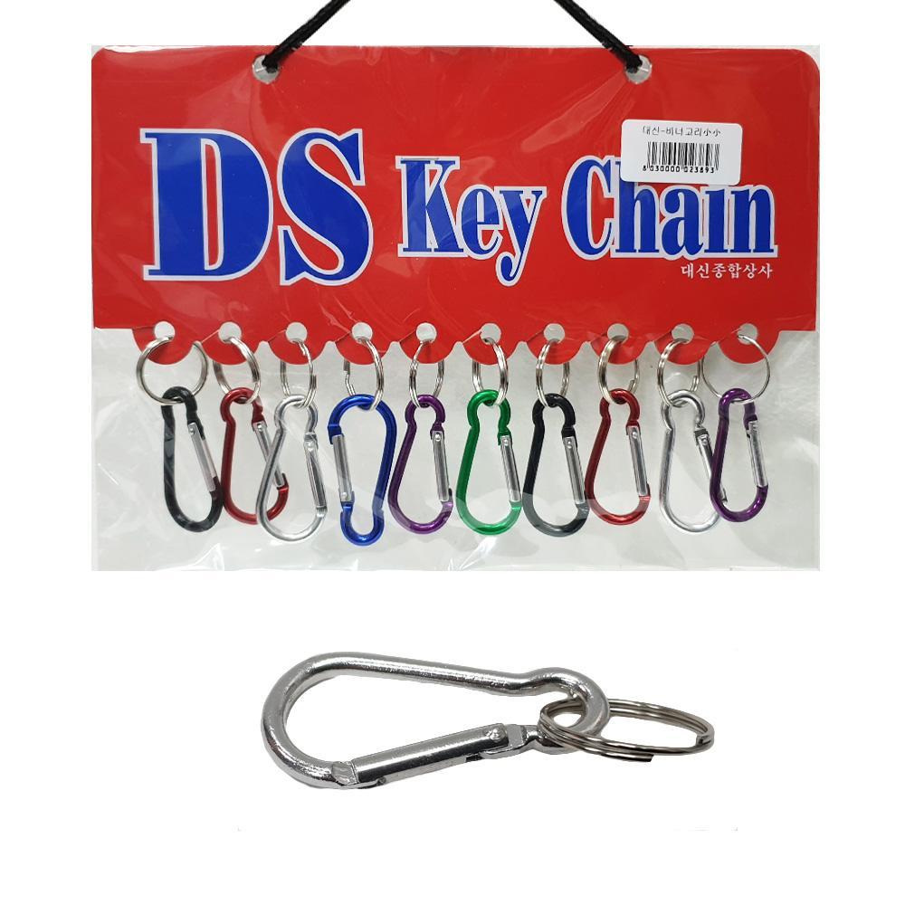 DS 기본땅콩 카라비너 열쇠고리 미니 10개 열쇠고리 비너 카라비너 비너고리 키체인