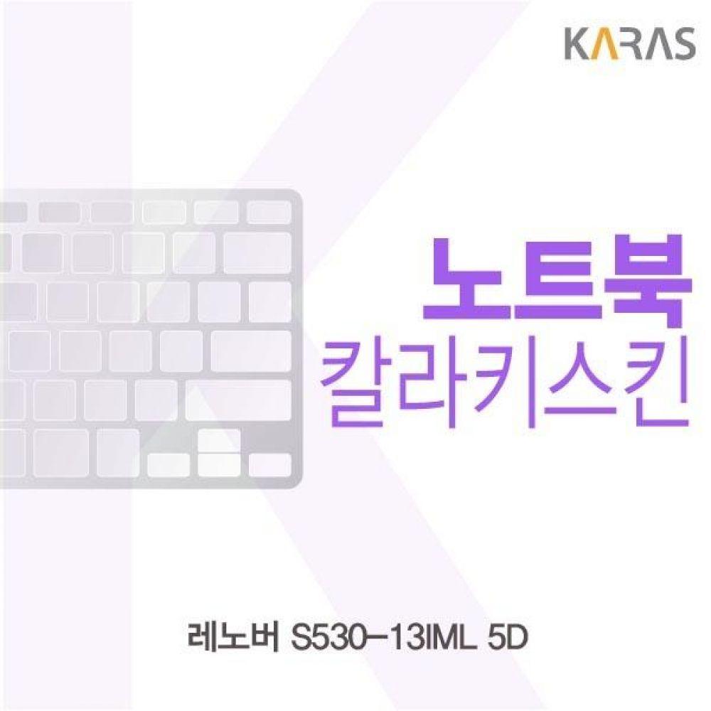 레노버 S530-13IML 5D 컬러키스킨 키스킨 노트북키스킨 코팅키스킨 컬러키스킨 이물질방지 키덮개 자판덮개