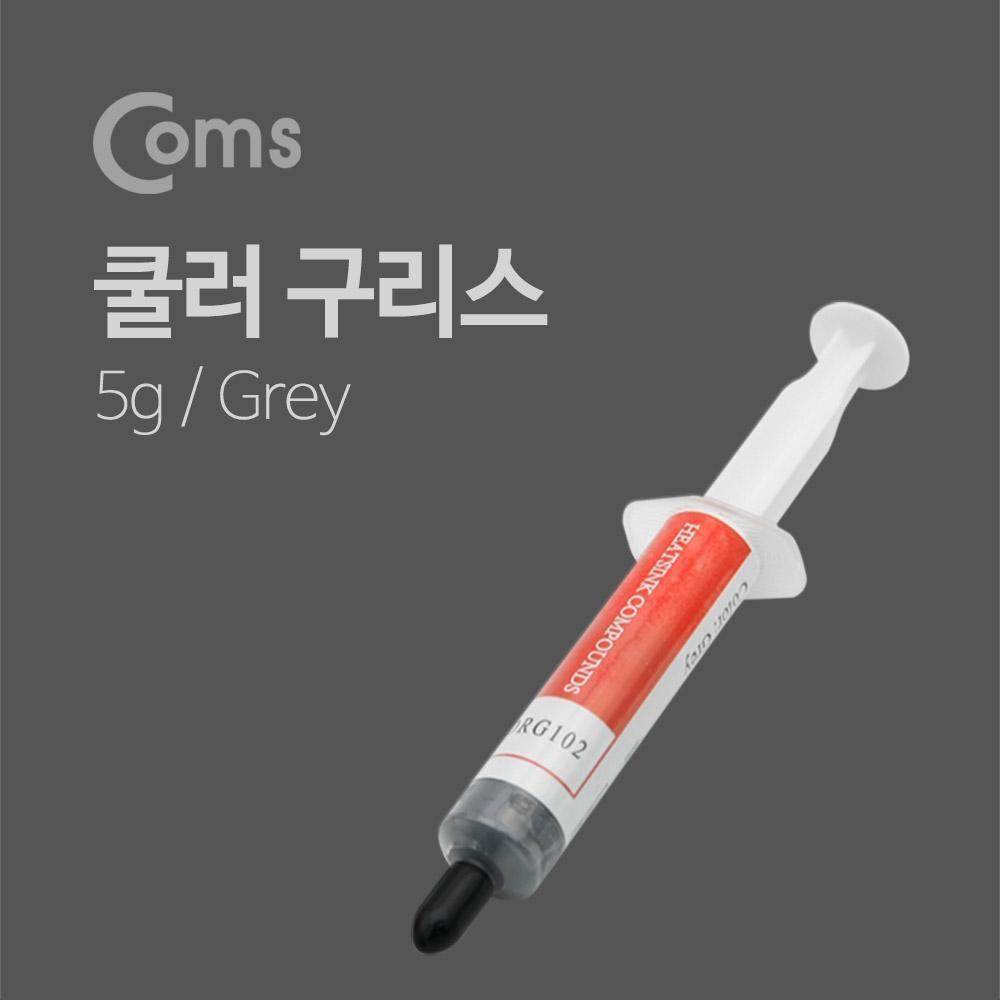 쿨러 구리스  5g   열전도용 . . . . . .