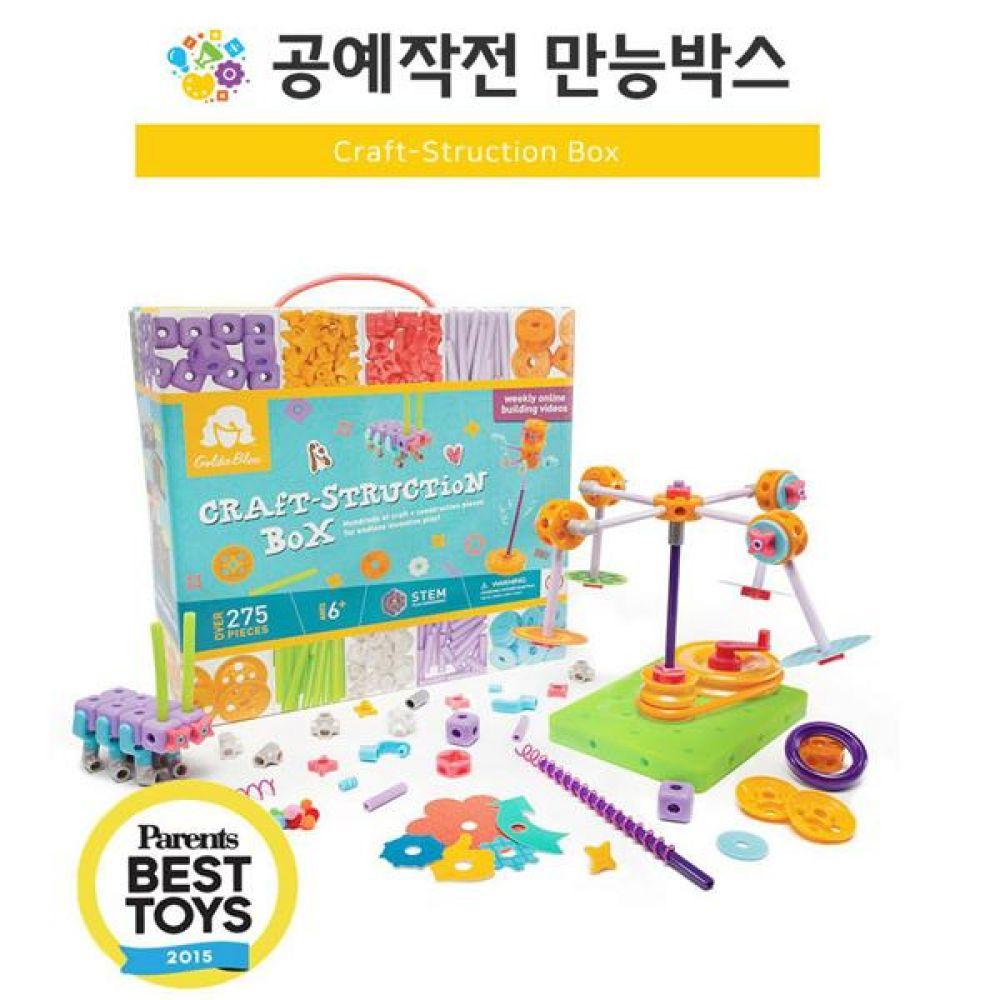 FF001 공예작전 만능박스 7세이상 고급수준 완구 아동 영유아 교구 학습완구