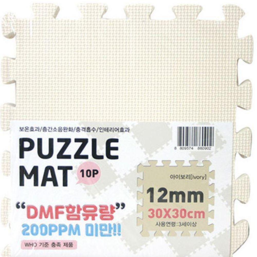 디케이 퍼즐매트 무지10P(아이보리) 층간소음 소음방지 조립 놀이방 아기 유아 보호 층격흠수 매트
