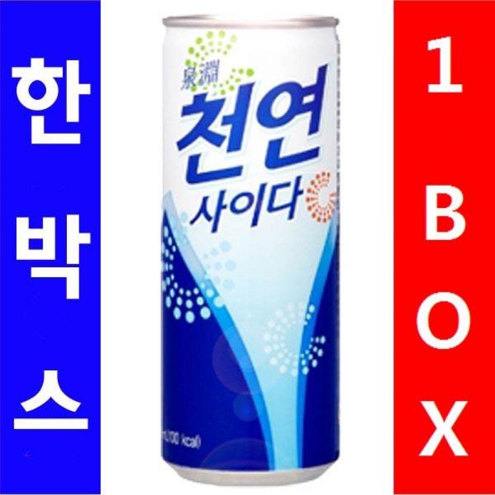 일화)천연 사이다 250ml 1박스(30캔) 대량 도매 대량판매 세일 판매