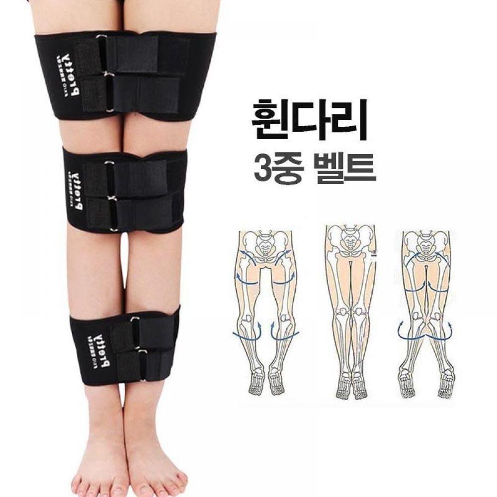 바른 자세 하체라인 만들기 3단 벨트 무릎 밴드 다리라인 다리보정 다리벨트 무릎벨트 다리길이 각선미 롱다리 셀프다리벨트 하체벨트