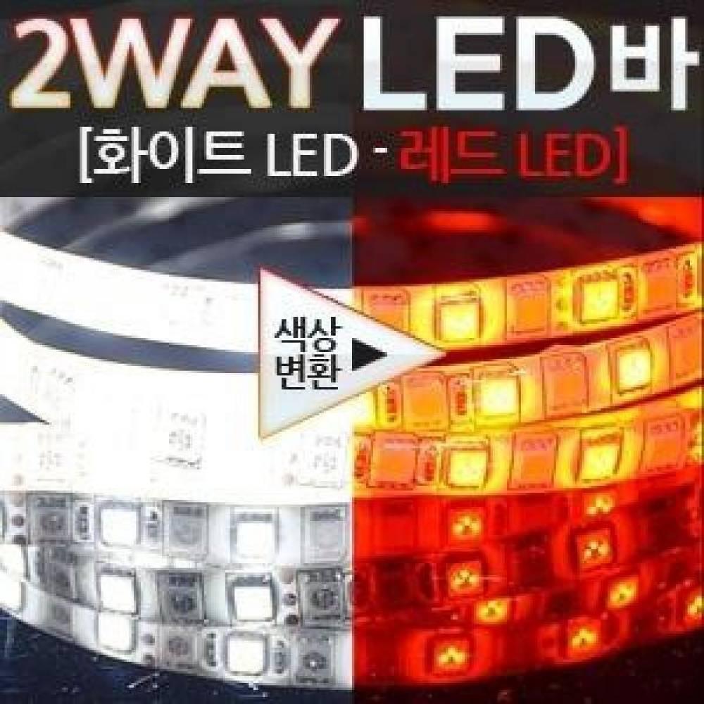 24V 5050 3칩 2WAY LED바(화이트 레드) 150cm(스마일등 2웨이 모듈포함) 2웨이모듈 2웨이LED바 LED바 LED램프 스마일등LED 아이라인LED 5M LED바1롤 튜브타입