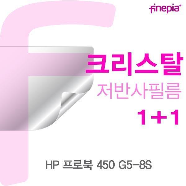 몽동닷컴 HP 프로북 450 G5-8S용 Crystal액정보호필름 액정보호필름 크리스탈 저반사 지문방지필름 파인피아 노트북액정필름 눈부심방지