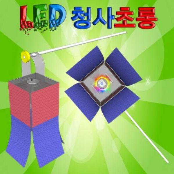 LED 청사초롱 만들기 10인용 과학교구 두뇌발달 DIY 과학키트 만들기 향앤미