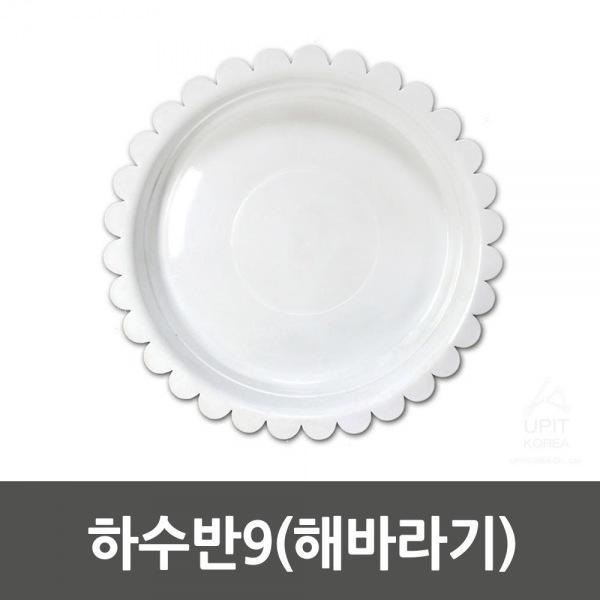 하수반9(해바라기)_1054 생활용품 잡화 주방용품 생필품 주방잡화