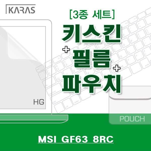 MSI GF63 8RC용 3종세트 노트북키스킨 실리콘키스킨 고광택필름 액정필름 노트북파우치 파우치 검정파우치 양면파우치