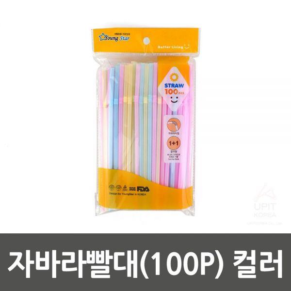 자바라빨대(100P) 컬러 생활용품 잡화 주방용품 생필품 주방잡화