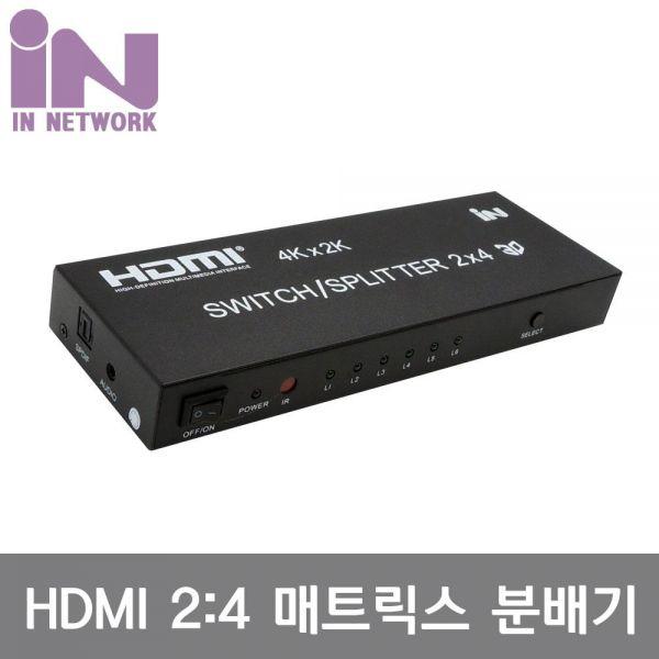 HDMI 1.4 2:4 매트릭스 4K2K/30Hz/리모콘입력:2 출력:4 hdmi 분배기 선택기 공유기 4k30hz 4k uhd 매트릭스 MATRIX