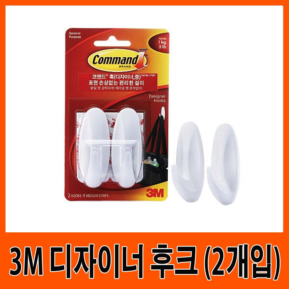3M 코맨드 디자이너 후크 (2개입) 3M후크 3M고리 3M벽걸이 코맨드후크 3M훅 다용도후크 다용도고리 코맨드고리 벽고리 벽걸이테이프