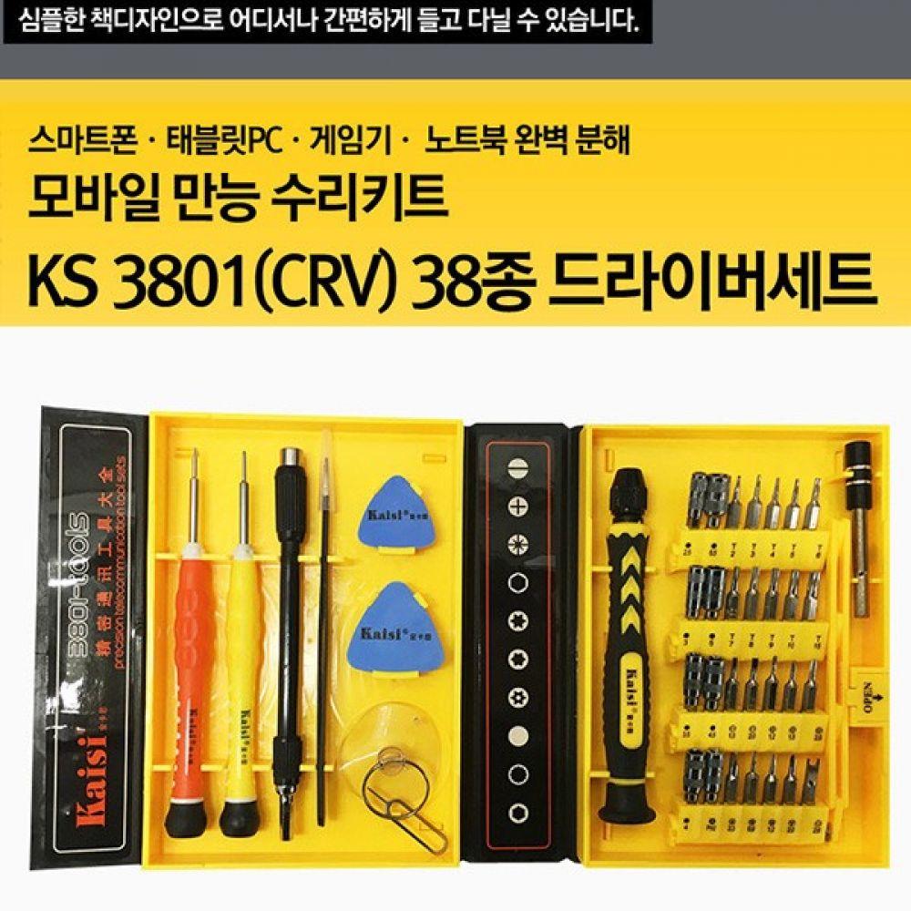KS3801 옐로우 스마트폰 태블릿 게임 수리공구세트 시계수리 시계공구 수리공구 시계DIY 시계줄수리
