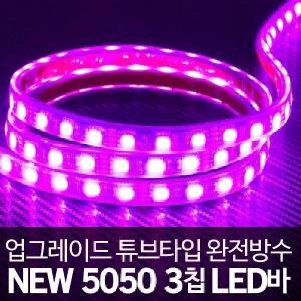 (튜브타입)12V NEW 5050 3칩 LED바 핑크LED - (10cm단위) 5050LED칩램프바 LED바 3528 칩램프 에폭시 12v 24v 실내등 풋등 미등 도어등 번호판등 전구 라이트전구 라이트 무드등 자동차용품