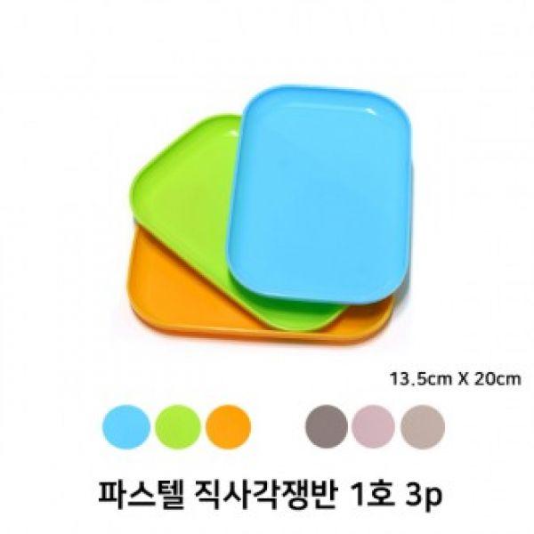 파스텔 직사각 플라스틱 접시 1호 3개입 (13.5cm X 20cm) 쟁반 간식 플라스틱 트레이 정사각