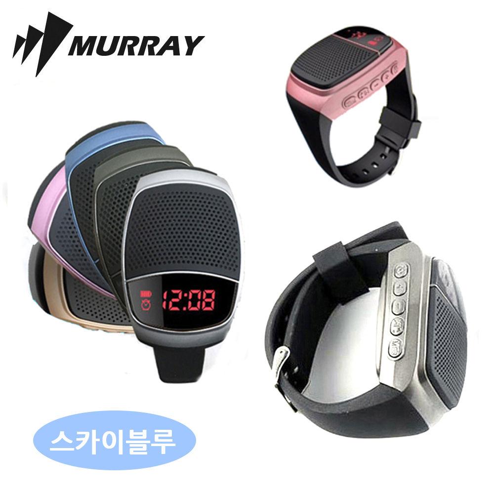 시계형 블루투스 스피커 B90 스카이블루 무선 휴대용 무선 블루투스 미니 스피커 휴대용