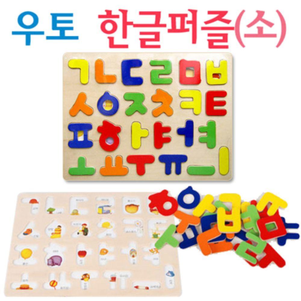 한글퍼즐 소 원목학습 원목퍼즐 우토토이즈 우토토이즈 한글퍼즐 원목학습 원목퍼즐 퍼즐