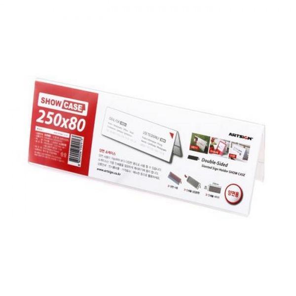 SHOW CASE 양면 250X80mm D2508 생활잡화 사무용품 표지판 잡화 생활용품 소형간판 쇼케이스 250X80