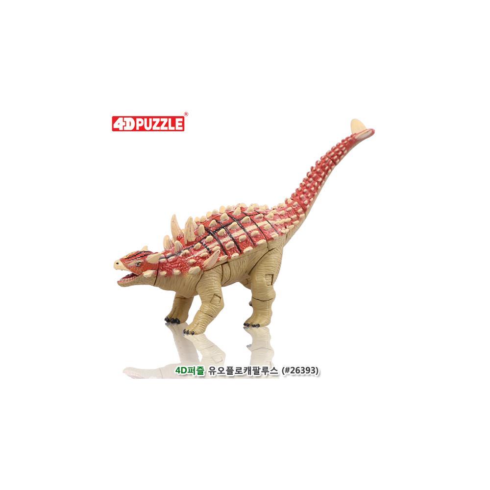 유오플로캐팔루스 입체 조립 공룡 피규어 4D 퍼즐 입체조립 조립피규어 입체조립피규어 4D퍼즐 3D퍼즐